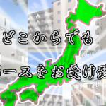 日本全国どこからでも建築CGパースを受注